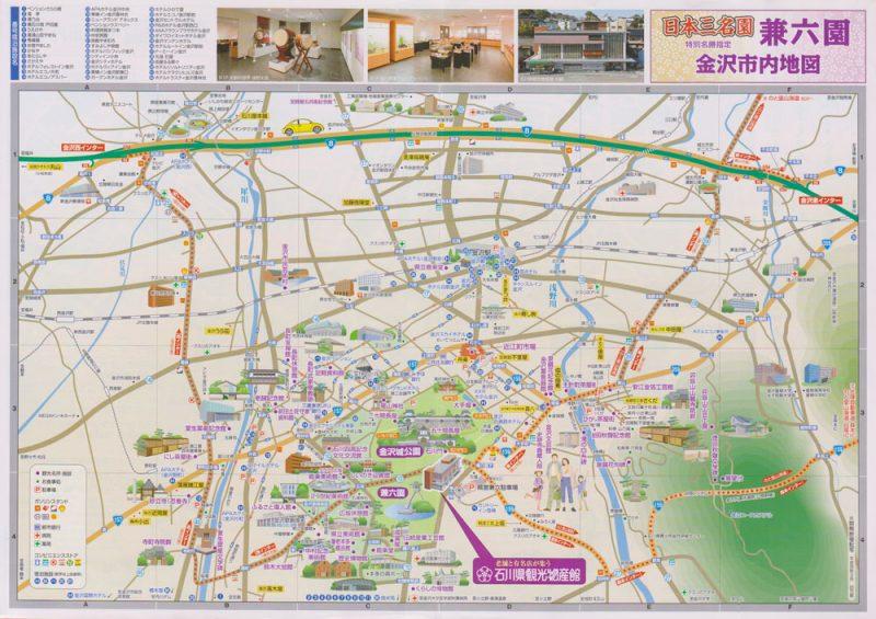 兼六園・金沢市内地図 Kenrokuen Map 石川県観光物産館