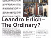 金沢21世紀美術館 Leandro Erlich - The Ordinary?