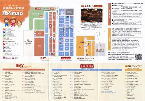 函館 金森赤レンガ倉庫 Kanemori Red Brick Warehouse Floor Map フロアマップ