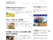 WEB KAY 20131019
