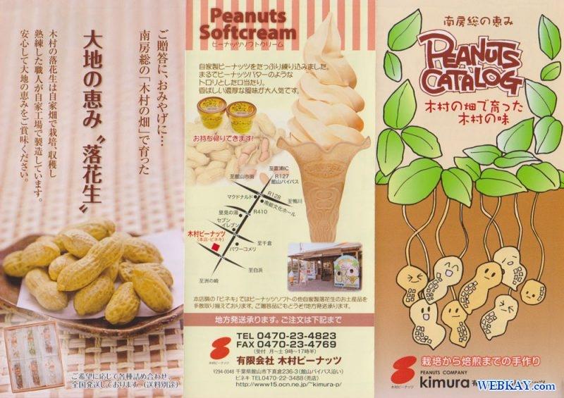 ショップ 木村ピーナッツ Kimura Peanut Shop 館山 Tateyama 千葉県 Chiba Japan