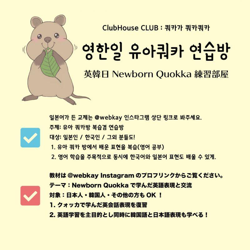 영한일 유아쿼카 연습방 英韓日Newborn Quokka練習部屋 in ClubHouse