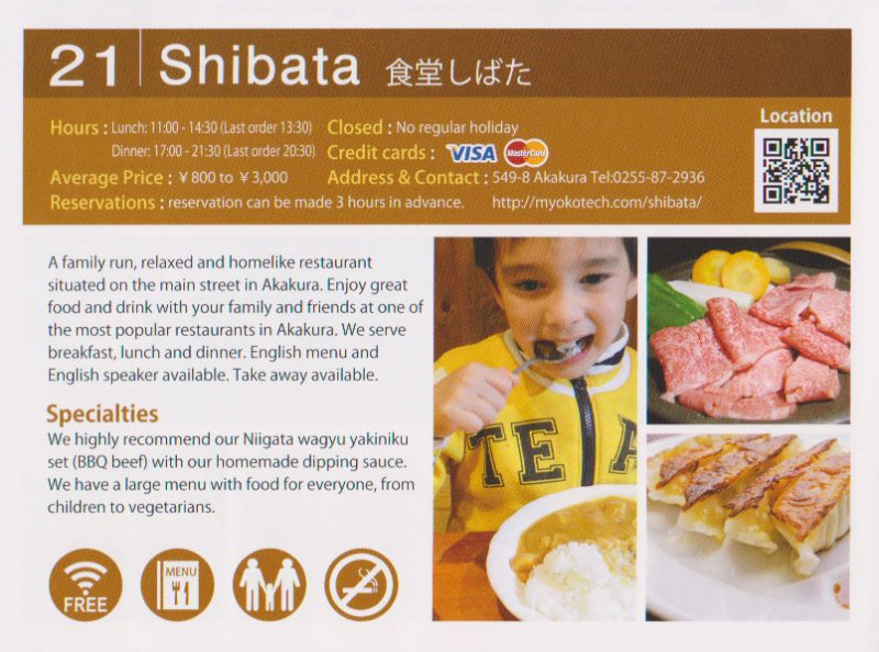 Shibata Myoko Akakura Lunch 妙高 食堂しばた ランチ 赤倉温泉スキー場