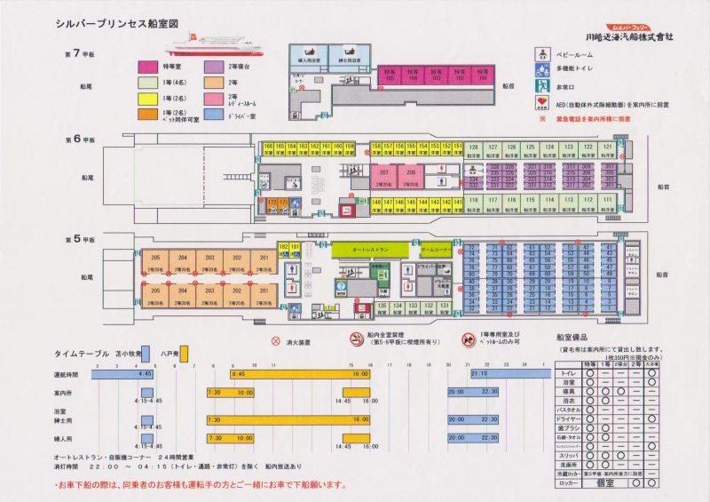 シルバープリンセスの航室図