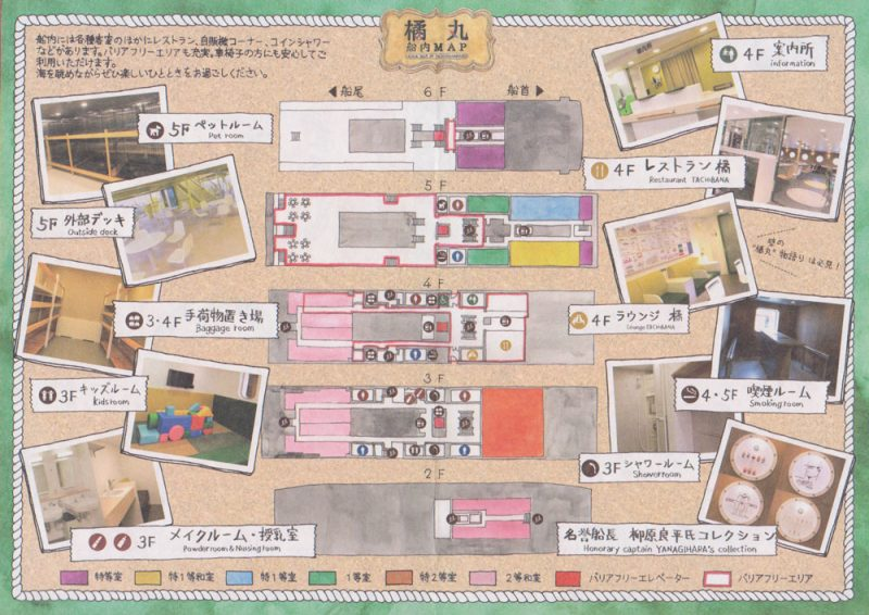 橘丸船内MAP 東海汽船 橘丸 三宅島 利用レビュー tokaikisen tachibanamaru miyake-island ship