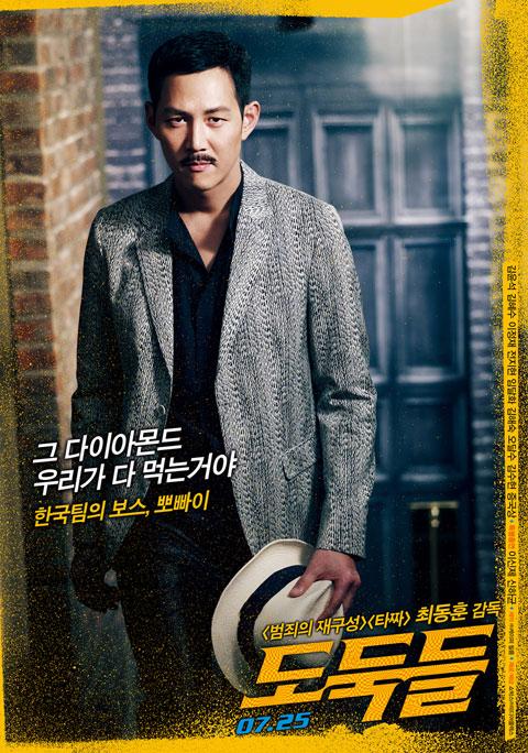 映画 泥棒たち 도둑들 the thieves 이정재 (Lee Jeong-Jae) 뽀빠이 ポパイ