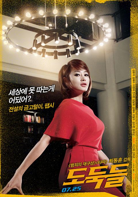 映画 泥棒たち 도둑들 the thieves キム・ヘス (Kim Hye-Su) ぺプシー