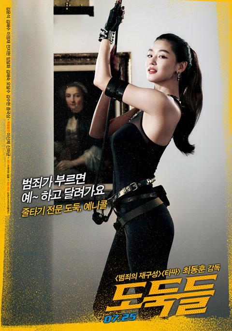 映画 泥棒たち 도둑들 the thieves  ジョン・ジヒョン (Gianna Jun) イェニコール