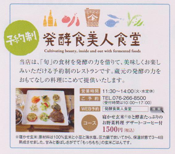 発酵食美人食堂 ヤマト醤油味噌 ひしほ蔵 発酵食 金沢市